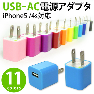 【国内配送】USB→コンセント変換カラフルAC電源アダプタ iPhone6/iPhone5s/5c/5 iPhone4S/4 iPhone3GS Lightning ライトニング アップル対応AC変換コネクタ AC変の画像