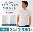 【送料無料】6枚セット 綿100% インナーシャツ クルーネック Vネック メンズ インナー 肌着 it-51