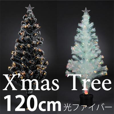 クリスマスツリー LED 120cm ファイバー【送料無料】christmas クリスマス ツリー インテリアの画像