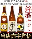 ◆プレミアムな日本酒セット!超人気の「久保田 千寿」「越乃寒梅白 ラベル」「八海山」720ml各種の豪華3本セット。銘酒がお手軽、お得に試せるので、飲み比べをしてお楽しみください!