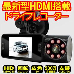 ★【送料無料】《最新HDMI端子搭載モデル》最大32GBメモリ対応!2インチ液晶モニター付ドライブレコーダー 常時録画でDVR広角レンズ採用&8灯LED搭載で夜でも安心!カメラ40/270旋回機能搭載!置き型・吸盤兼用タイプ!工具不要取り付け簡単の画像