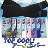 [OutletBay]クール腕ぬき/UV対策アームカバー ★TOP COOL ARM SLEEVES★クール 腕のそで Summer Cool Wear Sunblock UV腕カバー/激安価格は数量限定!ロゴについて注意事項必読
