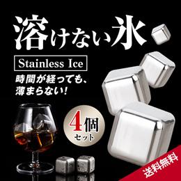 溶けない氷 4個セット ステンレス アイスキューブ 溶けないアイス ステンレス氷 4個入り 繰り返し エコ 保冷  キューブ アイス 氷 夏物[ゆうメール配送][送料無料]