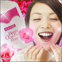 デンタオーラルピュアローズ[医薬部外品]歯の専門機関が自信を持って開発!歯科専売ホワイトニングの画像