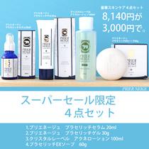 「新企画」[スーパーセール期間限定]白くま化粧品【豪華スキンケア4点セット】衝撃63%OFF