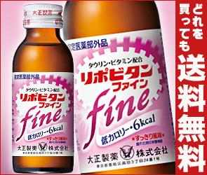 【送料無料】大正製薬リポビタンファイン100ml瓶×50本入※北海道・沖縄・離島は別途送料が必要。