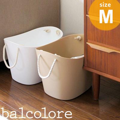 バルコロール balcolore M マルチバスケット セルテヴィエ 収納 キッチンリビング サニタリースペース アウトドア ランドリーの画像