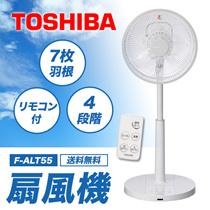 【カートクーポン使えます】F-ALT55 扇風機 30cm/7枚羽根 リモコン付