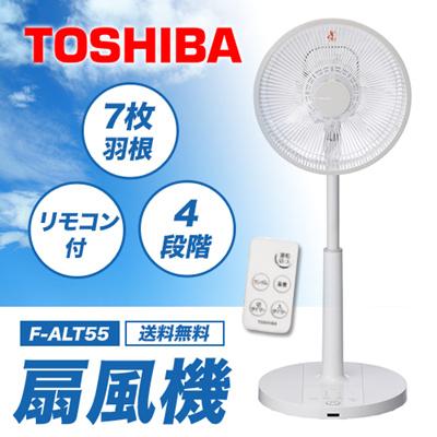 【カートクーポン使えます】F-ALT55扇風機30cm/7枚羽根リモコン付