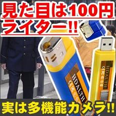 【小型カメラ|盗撮厳禁】音センサー付きライター型VTR イエロー
