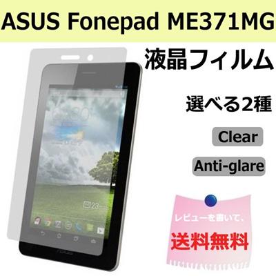 【メール便送料無料】ASUS Fonepad ME371MG 液晶保護フィルム ASUS ME371-GY08 タブレットPC 用フィルム ASUS アクセサリー クリアとアンチグレア 期間限定 激安の画像