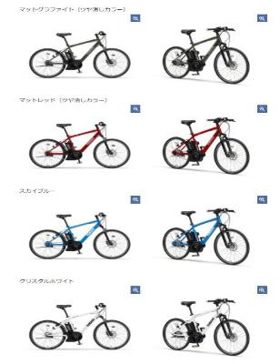 電動自転車ヤマハ(YAMAHA)PASBracePA26Bパスブレイス2017年モデル専用充電器各色
