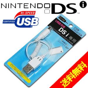 【送料無料】伸縮式コンパクト設計!NintendoDSi/DSiLL専用 USB充電ケーブルの画像