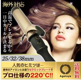 アゲツヤカール MAX220℃ プロフェッショナル カールアイロン【25mm】セラミックプレートだからイオンの力で滑らか!プロ仕様の220℃だからこそ、どんな髪質もよるまでカールヘア!