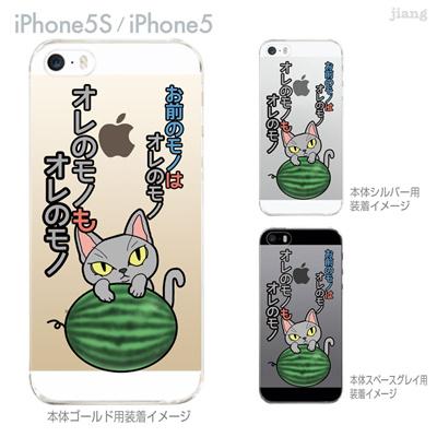 【iPhone5S】【iPhone5】【まゆイヌ】【Clear Arts】【iPhone5ケース】【カバー】【スマホケース】【クリアケース】【ジャイアニズム グレーねこ】 26-ip5s-md0051の画像