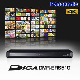 ブルーレイディーガ DMR-BRS510