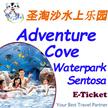 【99 TRAVEL】Adventure Cove Waterpark Sentosa- E-ticket One day Pass 圣淘沙水上乐园电子票ADULT$21.4 / CHILD$15.9