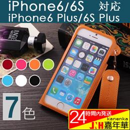 iPhone6/6s iPhone6/6s Plus用レザーケース  スマホケース ストラップ付カバー