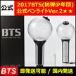 【即発送可能 / 送料無料 / 国内発送】2017 BTS 公式ペンライト VER.2 / BTS(防弾少年団)公式