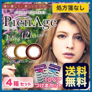 【送料無料】【T2】ピエナージュ(PienAge) 4箱セット(1箱12枚)つけまつげ5ペア入り2セットプレゼント♪【カラコン】【1日使い捨て】【メリーサイト】【処方箋なし】の画像