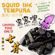 [SHIHLIN TAIWAN STREET SNACKS] Must Try Squid Ink Tempura! Highly Guarded Seafood Based Recipe infused with a Dose of Squid Ink. Redeemable at 15 Outlets Islandwide!