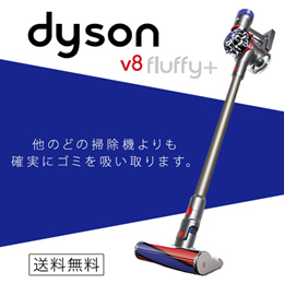 7/29(金)~31(日)期間限定カートクーポン利用で65,800円■Dyson V8 Fluffy+ コードレスクリーナー