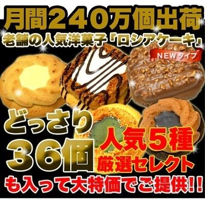 【タイムセール!送料無料】ロシアケーキどっさり36個 老舗の人気洋菓子がどっさり36個!の画像