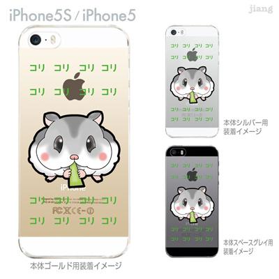 【iPhone5S】【iPhone5】【まゆイヌ】【Clear Arts】【iPhone5ケース】【カバー】【スマホケース】【クリアケース】【アニマル】【ジャンガリアンハムスター】 26-ip5s-md0066の画像