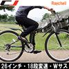 自転車 折りたたみ自転車 折り畳み自転車 マウンテンバイク 自転車 折りたたみ 26インチ Wサス シマノ18段変速 Raychell(レイチェル) MTB-2618R 激安自転車通販
