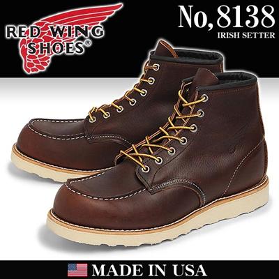 レッドウィング 8138 6インチ ブーツの画像