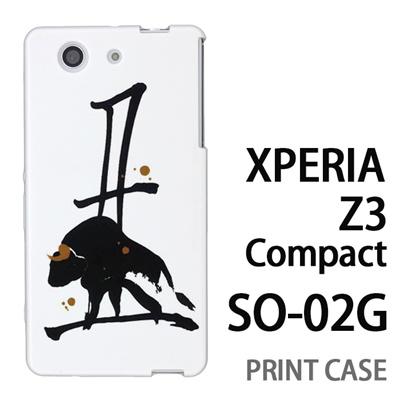 XPERIA Z3 Compact SO-02G 用『0723 干支筆文字 丑』特殊印刷ケース【 xperia z3 compact so-02g so02g SO02G xperiaz3 エクスペリア エクスペリアz3 コンパクト docomo ケース プリント カバー スマホケース スマホカバー】の画像