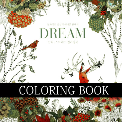 New Update 49 Kinds Of BooksNew Dream N Healing Secret Garden Colouring Book Enchanted Forest Great Hobby Coloring Up To 101 Shipping Fee