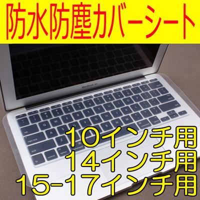 【送料無料】簡単に取り付け張り替えできるノートパソコン向け ぴったりフィットの超薄型 キーボード 防水防塵カバー (サイズ:10インチ用/14インチ用/15-17インチ用)の画像