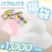 【メール便送料無料】 お姫さま気分♪バブルバス 福袋 20回分でお届け!!!【バブルバス】【泡風呂】【入浴剤】20個セット