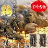 【期間限定セール価格】宮崎名物!鶏の炭火焼(150g)×2袋、合計300gを送料無料でお届け!! 炭火で丹念に職人が手焼きした本物の味です。じゅわ~っと滴る肉汁がたまらない、焼き鳥の奥深さを感じさせてくれる名品です!!☆もちろん「柚子こしょう」付き☆本場の味、炭火焼をこの際に是非ご賞味下さい!【送料無料】