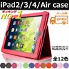 【メール便送料無料】iPad air2対応 ipad2/3/4(retina) ケース ipad air ケース/iPad mini case/新しいiPAD ケース アイパッド エア ケース case レザーケース♪
