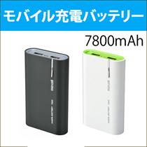 モバイルバッテリー maxell 日立マクセル スマホ 充電器 大容量 7800mAh 急速充電 2ポート 2口 計2.1A iPhone6 iPhone SE iPhone 5 対応  [ゆうメール配送][送料無料]