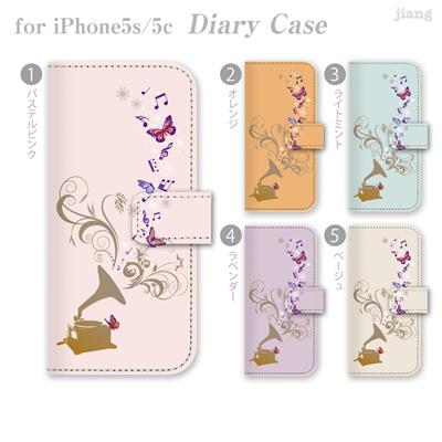iPhone6 4.7inch ダイアリーケース 手帳型 ケース カバー スマホケース ジアン jiang かわいい おしゃれ きれい 蓄音機から蝶 09-ip6-ds0004の画像