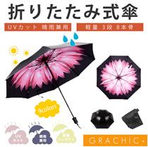 (3日限定)1500→1090日傘 晴雨傘 UVカットかさ 男女兼用傘 折りたたみ傘 9タイプ選択可能 【現在最速の14日以内発送】