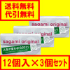 サガミオリジナル 002 コンドーム12個入×3個セット