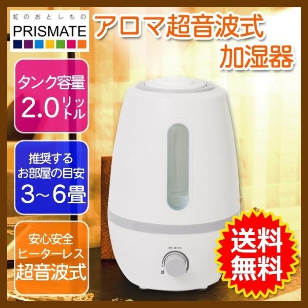 【クリックで詳細表示】【送料無料】アスト×アロマ×ミネラル 6畳加湿器 PRISMATE (プリズメイト) アロマ超音波式加湿器 BBH-53-WH ホワイト