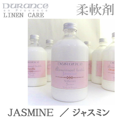 ふわふわ衣類の出来上がり!デュランスソフナー(柔軟剤)ジャスミン500ml