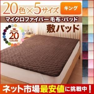20色から選べるマイクロファイバー毛布・パッド【敷パッド単品】キングワインレッド