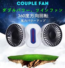 【予約5月15日配送】カップルファン リチウムバッテリーファン ハンディータイプ ダ ブルファン 4カラー 超強力風量!3段階風量調節可能 アウトドアどこでも使える♪ 360度回転 ダブルヘッド