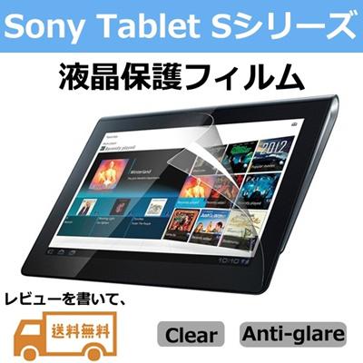 【メール便送料無料】Docomo Sony Tablet S 液晶保護フィルム DOCOMO ソニ タブレットPC 用フィルム Sony tablet pc 用フィルム アクセサリー クリアとアンチグレアの画像