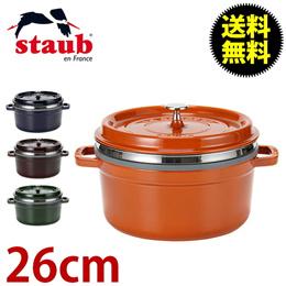 Staub ストウブ ココットラウンド/スチーマーインサートラウンド Round Cocotte w/ Steamer Insert Round 26cm 11338 ピコ ココット スチーマー 鍋