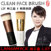 LSY 林三益 女人我最大柳燕老师推荐 淨顏刷✮BEAUTY BRUSH CLEAN BRUSH✮Thorough Cleansing✮Remove Dirt/Impurities✮Clear Old Dead Skin✮Lifting✮Boost Absorption of Skin Care Products✮All Skin Types✮