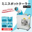 カートクーポン対象【送料無料】ナカトミ:ミニスポットクーラー 業務用 小型スポットクーラー(100V/新冷媒R407C/冷房能力1.8kW) SAC-1800N ※配送は、日本通運になります。配送の際に、送り状番号を通知致します。※