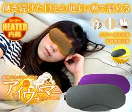 【送料無料】■ホットアイマスク 電熱式 アイウォーマー■疲れ目 タイマー設定 温度調節 洗える 熟睡 仕事 ドライアイ リフレッシュ デスク