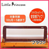LittleWorld 伸縮式ベッドレール ブラウン リトルプリンセス 幼児用ベッド柵 転落防止柵